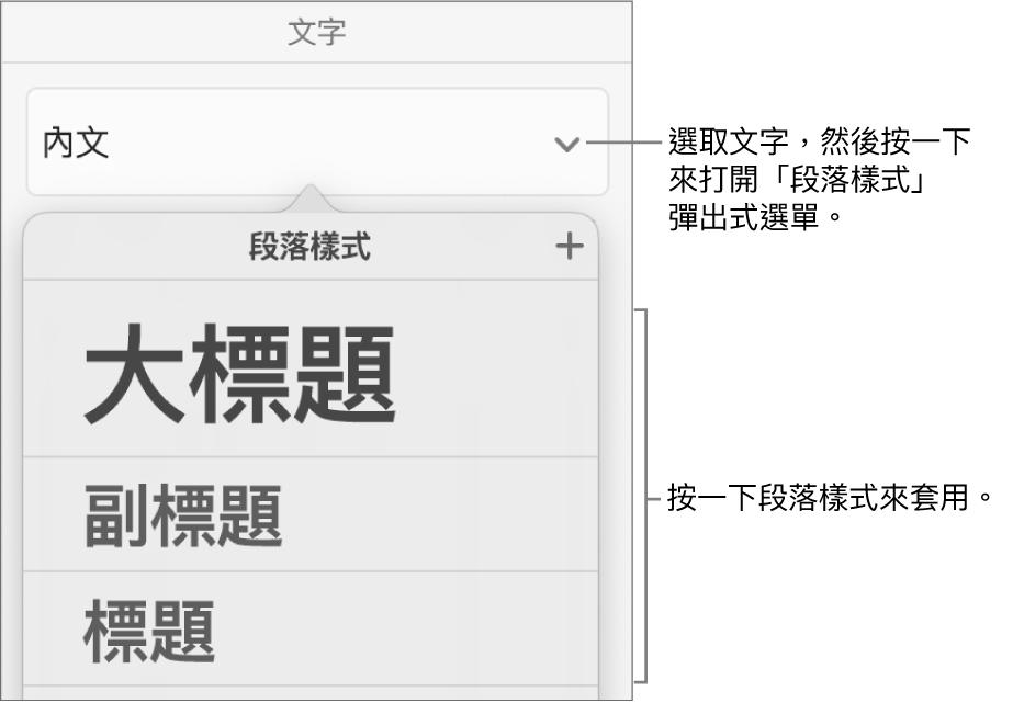 「段落樣式」選單。