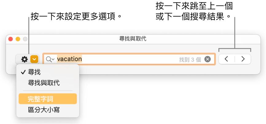 「尋找與取代」視窗,並有說明文字指向按鈕來顯示「尋找」、「尋找與取代」、「完整單字」和「區分大小寫」的選項;右側顯示導覽箭頭。