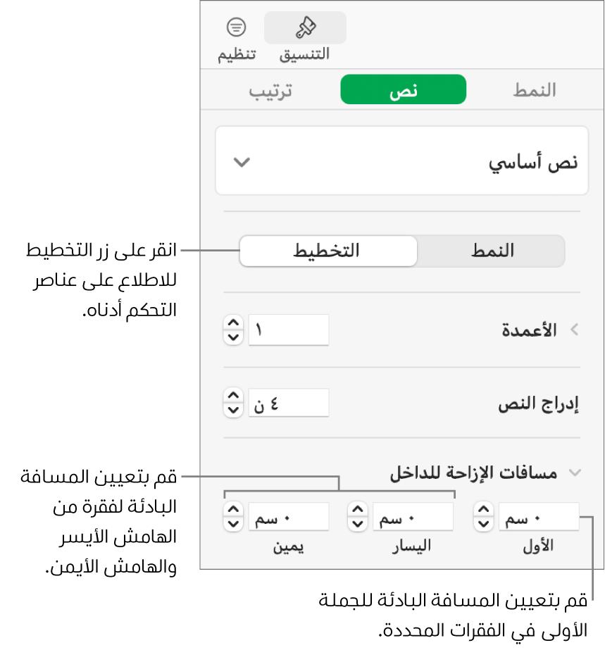 جزء التخطيط في شريط التنسيق الجانبي وتظهر به عناصر التحكم الخاصة بتعيين المسافة البادئة في السطر الأول وهوامش الفقرة.