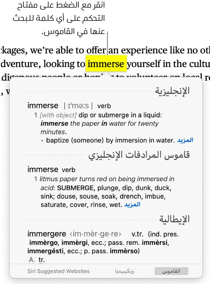 نص به كلمة تم تمييزها ونافذة تعرض التعريف الخاص بالكلمة وإدخال من قاموس المرادفات. ثلاثة أزرار في الجزء السفلي من النافذة توفر روابط إلى القاموس وويكيبيديا ومواقع Siri المقترحة.