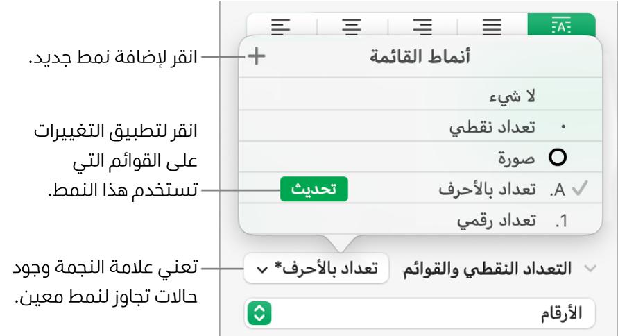 القائمة المنبثقة أنماط القائمة تعرض علامة نجمية تشير إلى تجاوز ووسائل شرح لزر نمط جديد وقائمة فرعية بخيارات لإدارة الأنماط.