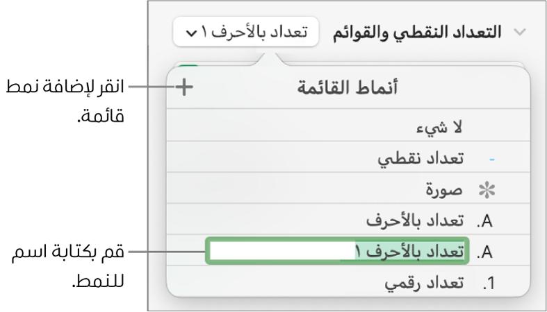 القائمة المنبثقة أنماط القائمة بها زر إضافة في الزاوية العلوية اليسرى واسم نمط عنصر نائب نصه محدد.