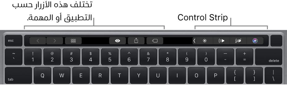لوحة مفاتيح يظهر فيها الـTouchBar أعلى مفاتيح الأرقام. توجد أزرار تعديل النص جهة اليسار وفي المنتصف. يحتوي ControlStrip على عناصر تحكم خاصة بالنظام للتحكم في الإضاءة ومستوى الصوت وSiri.