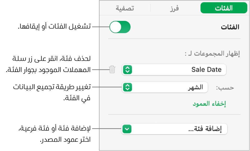 شريط الفئات الجانبي وتظهر فيه خيارات لإيقاف الفئات وحذف الفئات وإعادة تنظيم البيانات وإخفاء عمود المصدر وإضافة الفئات.
