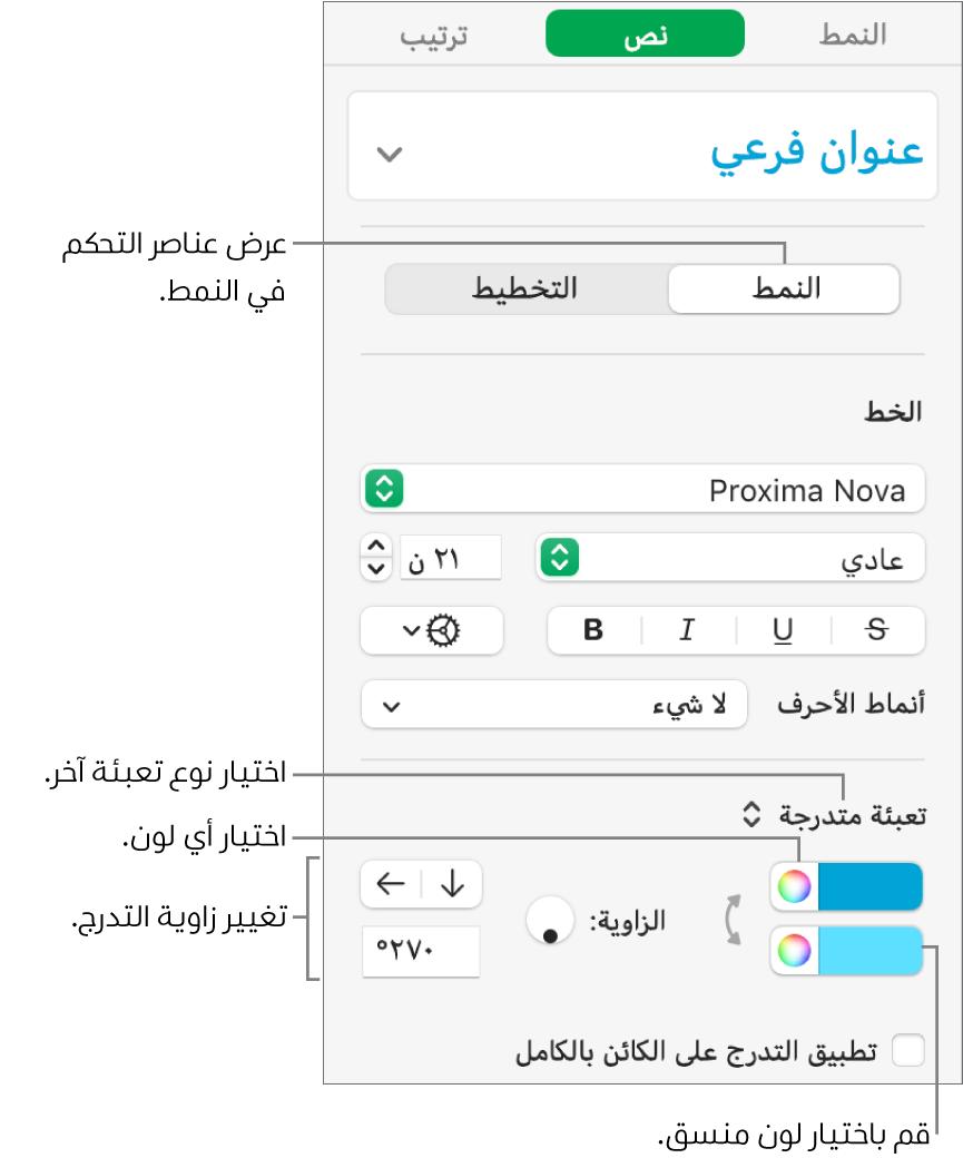 الشريط الجانبي للنص، ويعرض كيفية تغيير لون النص.