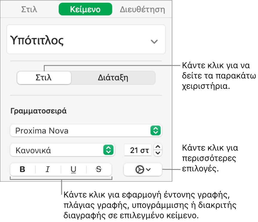 Τα χειριστήρια στιλ στην πλαϊνή στήλη με επεξηγήσεις για τα κουμπιά «Έντονα», «Πλάγια», «Υπογράμμιση» και «Διακριτή διαγραφή».