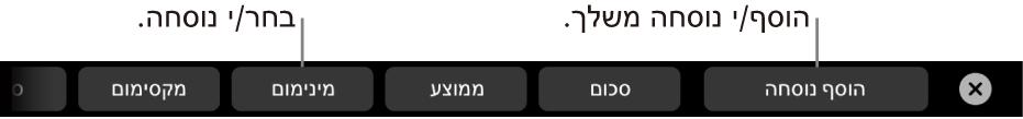 ב-MacBookPro, ה-TouchBar מציג כלי בקרה להוספת נוסחה משלך ולבחירת נוסחאות נפוצות.