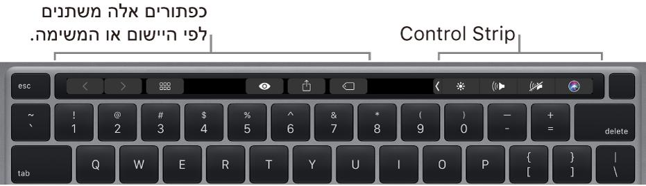 מקלדת עם Touch Bar מעל למקשי המספרים. כפתורים לשינוי מלל נמצאים משמאל ובאמצע. Control Strip מימין מכיל פקדי מערכת לשינוי הבהירות, לכוונון עוצמת הקול ולהפעלת Siri.
