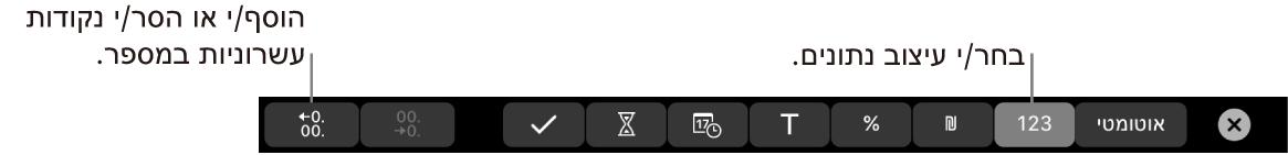 ב-MacBookPro, ה-TouchBar מציג כלי בקרה לבחירת פורמט נתונים ולהוספה או הסרה של נקודות עשרוניות במספר.