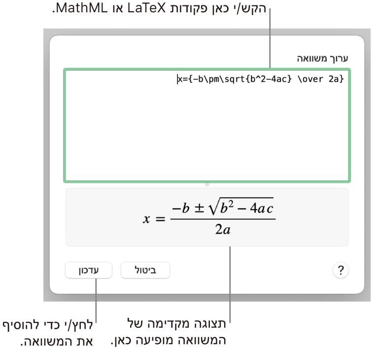 תיבת הדו-שיח ״עריכת משוואה״, המציגה את הנוסחה הריבועית כתובה באמצעות LaTeX בשדה ״ערוך משוואה״, עם תצוגה מקדימה של הנוסחה למטה.