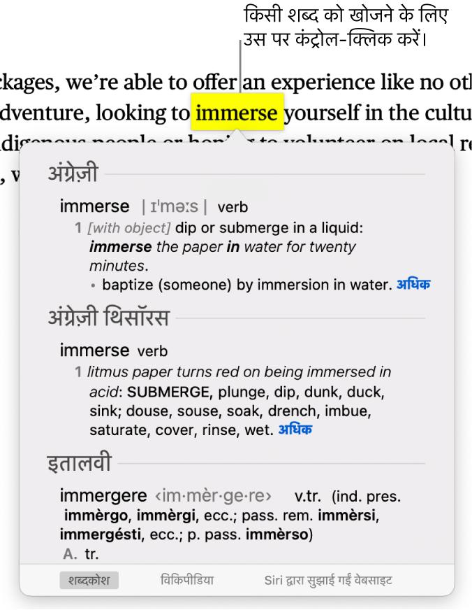 चिह्नांकित शब्द वाले टेक्स्ट और उसकी परिभाषा और प्रविष्टियाँ कोश दिखाने वाली विंडो। विंडो में सबसे नीचे दिए गए तीन बटन द्वारा शब्दकोश, विकिपीडिया और Siri द्वारा सुझाई गईं वेबसाइट की लिंक प्रदान की जाती हैं।