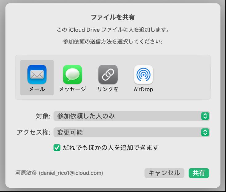 下部に「共有」ボタンが表示された共同制作設定ウインドウ。