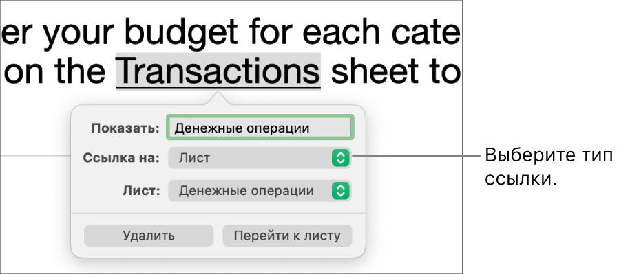 Элементы управления редактора ссылок сполем «Показать», раскрывающимся меню «Ссылка на» (выбран вариант «Лист») ираскрывающимся меню «Лист» (выбран лист «Обязательства»). Внизу всплывающего окна находятся кнопки «Удалить» и«Перейти клисту».