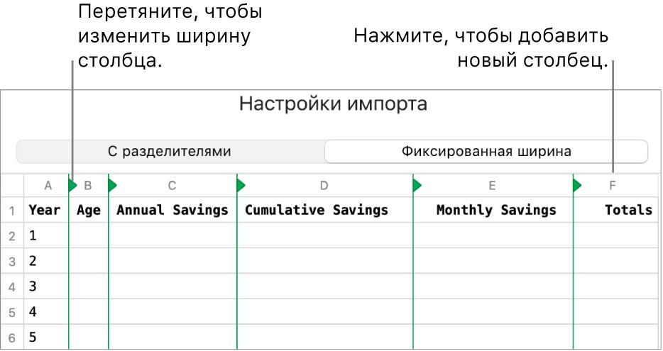 Настройки импорта для текстового файла с полями фиксированной ширины.