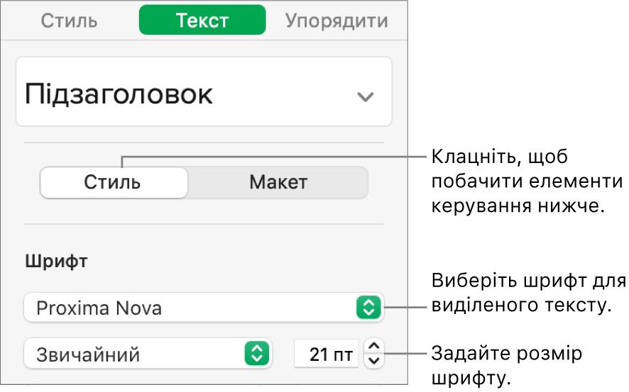 Елементи керування текстом у розділі «Стиль» бічної панелі «Формат», які використовуються для задання шрифту та його розміру.