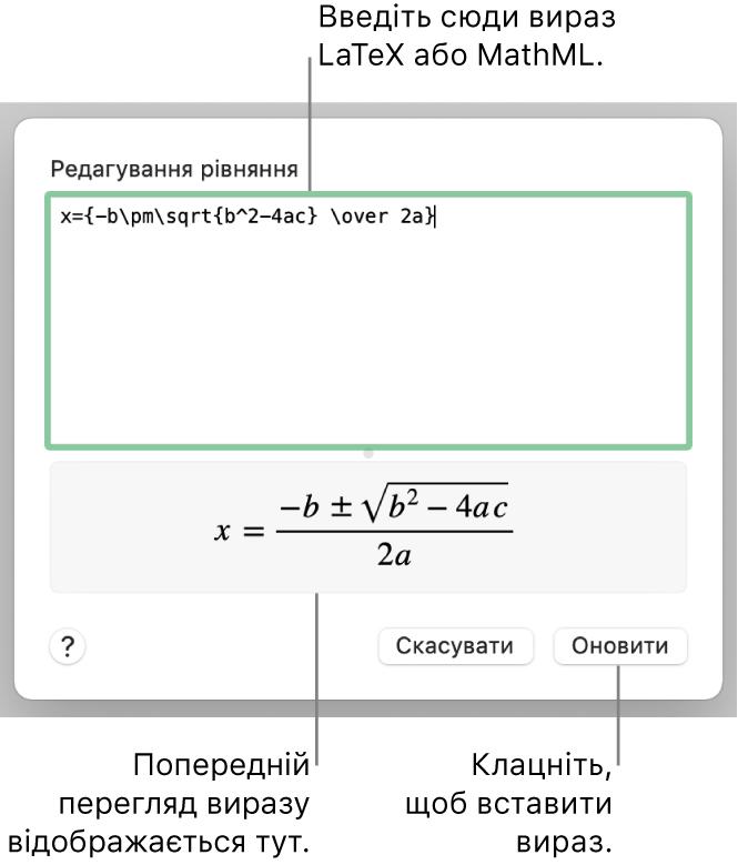 Діалогове вікно «Змінити вираз», яке показує формулу коренів квадратного рівняння, написану за допомогою LaTeX у полі «Змінити вираз», і попередній перегляд формули внизу.