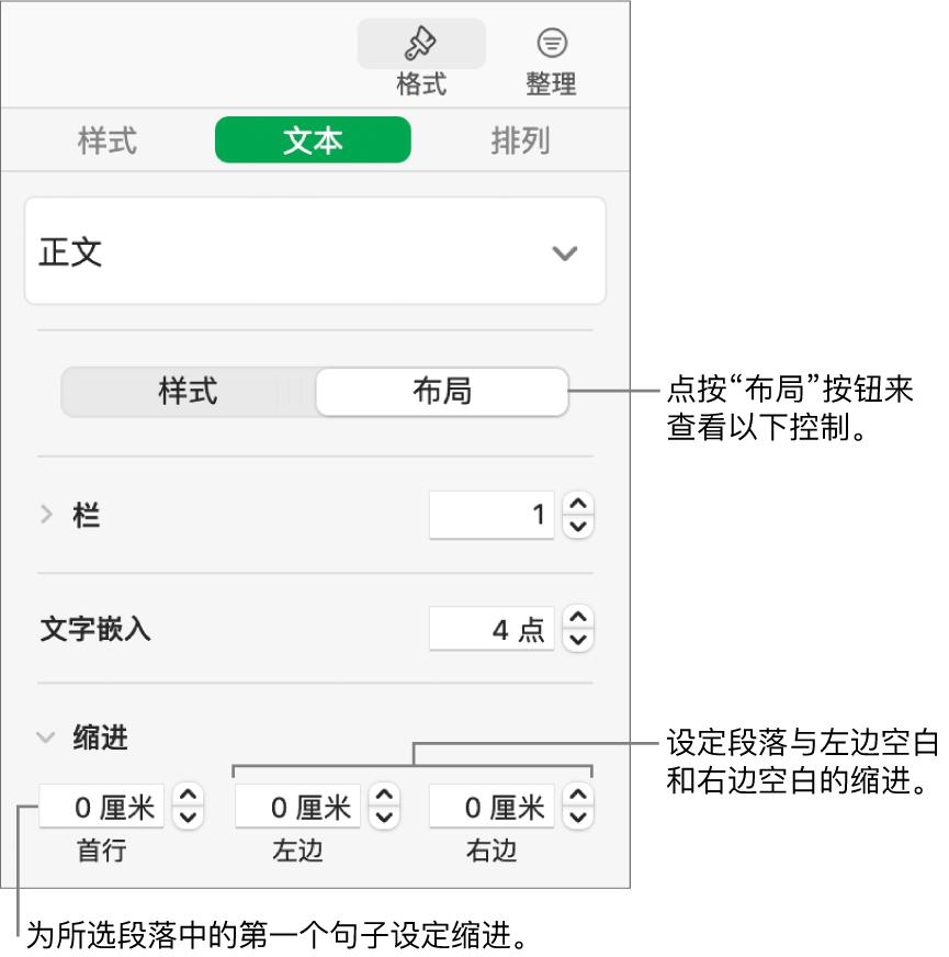 """""""格式""""边栏上的""""布局""""部分,显示用于设置首行缩进和段落页边空白的控制。"""
