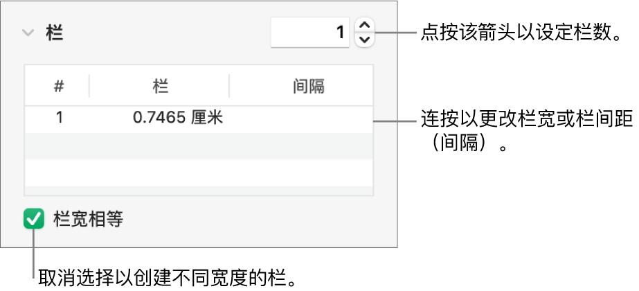 """""""栏数""""部分中用于更改栏数和每栏的宽度的控制。"""