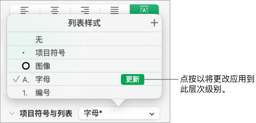 """新样式的名称旁边具有""""更新""""按钮的""""列表样式""""弹出式菜单。"""