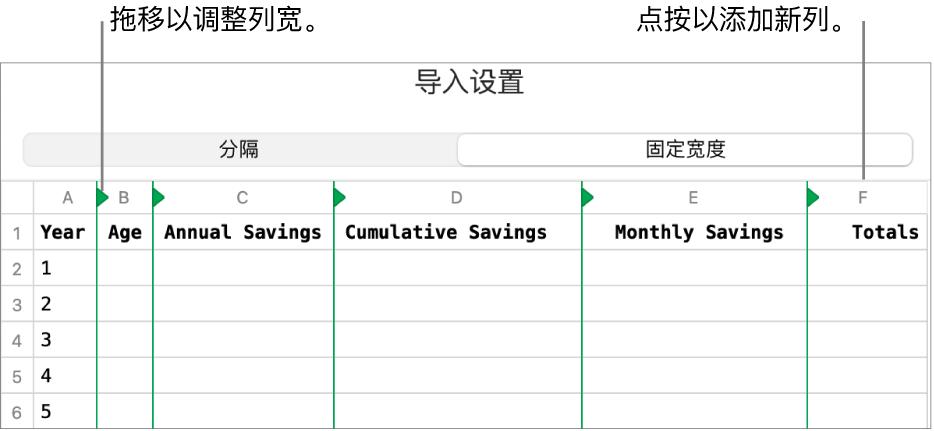 固定列宽的文本文件的导入设置。