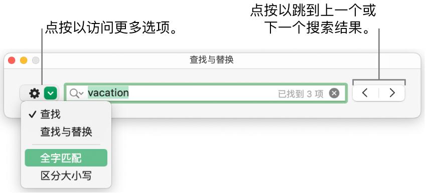 """带有按钮标注的""""查找与替换""""窗口,其中显示""""查找""""、""""查找与替换""""、""""全字匹配""""、""""区分大小写""""等选项。右侧的箭头让您可跳至上一个或下一个搜索结果。"""