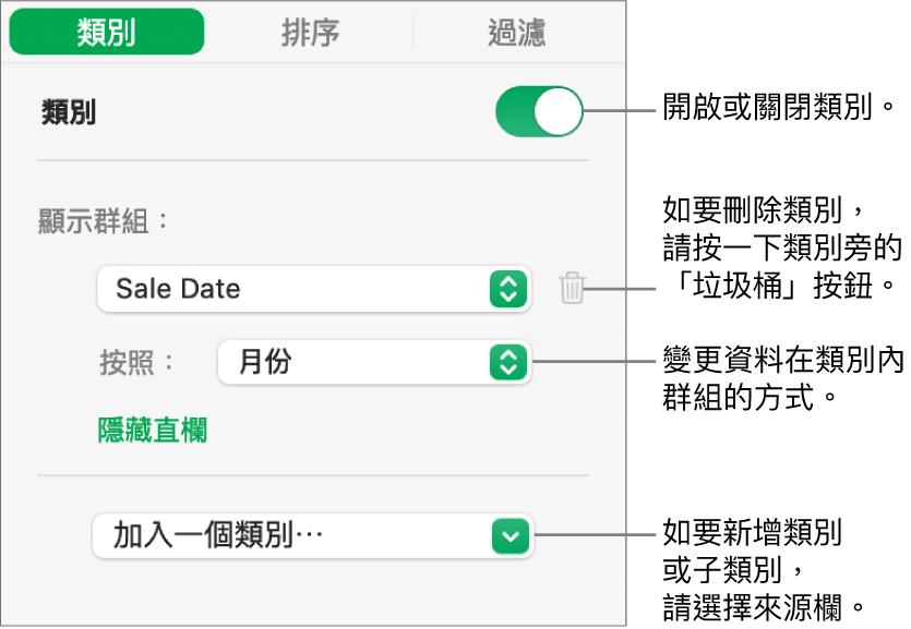類別側邊欄包括以下選項:關閉類別、刪除類別、重新分類資料、隱藏來源欄和加入類別。