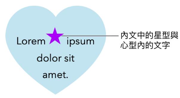 一個星形內嵌在心形的文字內。