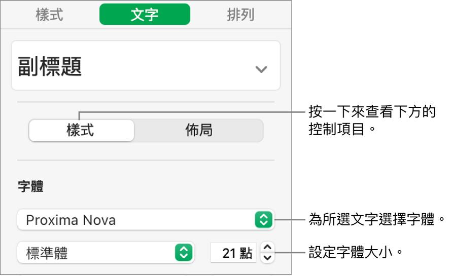 「格式」側邊欄「樣式」區域中的文字控制項目,可設定字體和字體大小。