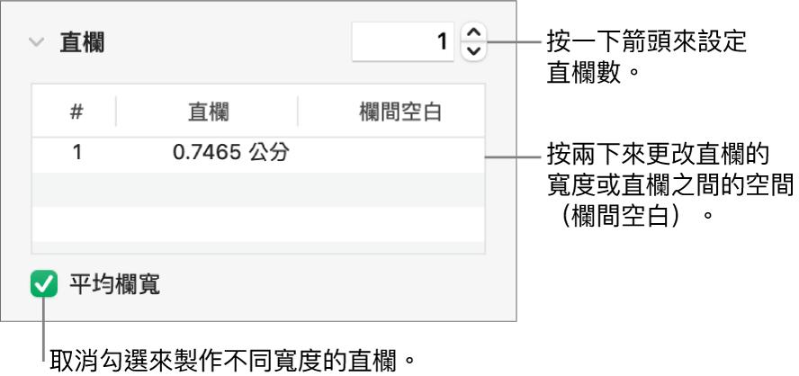 直欄區域中用來更改直欄數和每欄寬度的控制項目。