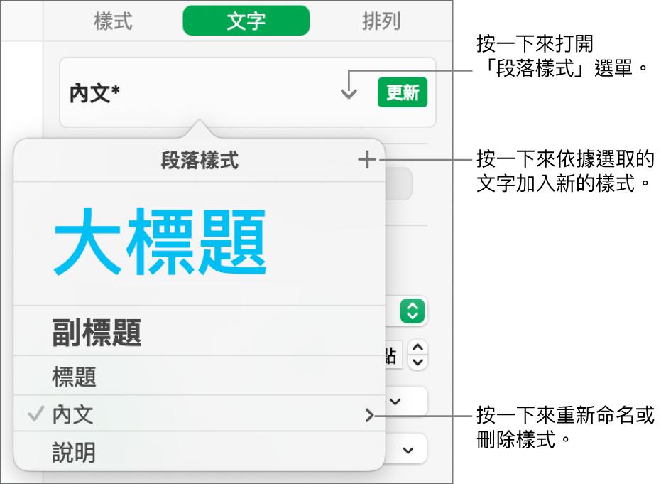 「段落樣式」選單,顯示用於加入或更改樣式的控制項目。