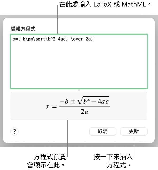 「編輯方程式」對話框,顯示「編輯方程式」欄位中使用 LaTeX 編寫的二次方程式公式,下方顯示公式預覽。