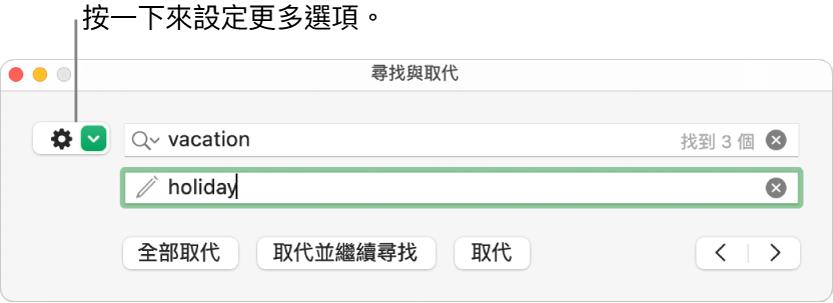 「尋找與取代」視窗,說明文字指向顯示更多選項的按鈕。
