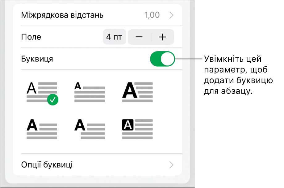 Елементи керування буквицями внизу меню «Текст».