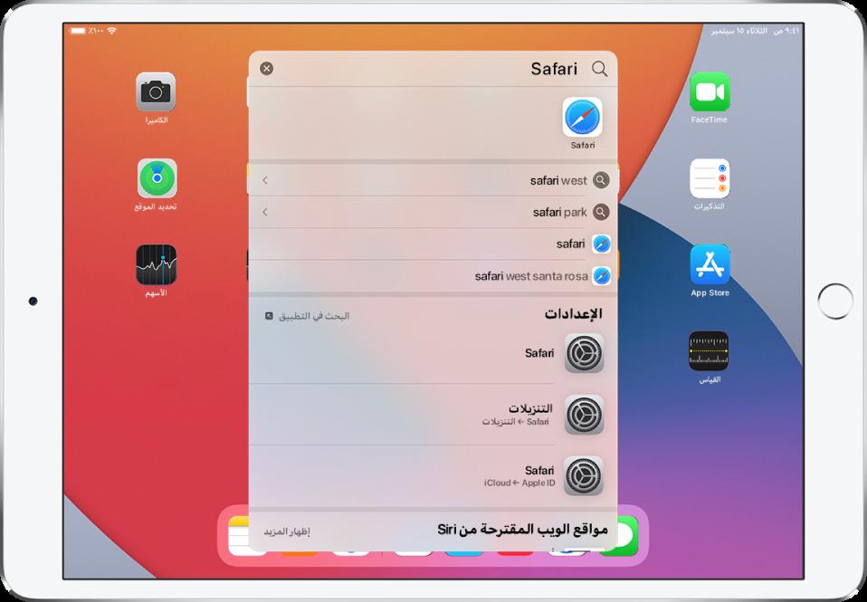 """شاشة الـiPad الرئيسية تعرض استعلام بحث. في الأعلى يظهر حقل البحث الذي يحتوي على نص البحث """"Safari""""، وأسفله تظهر نتائج البحث التي تم العثور عليها لنص البحث."""