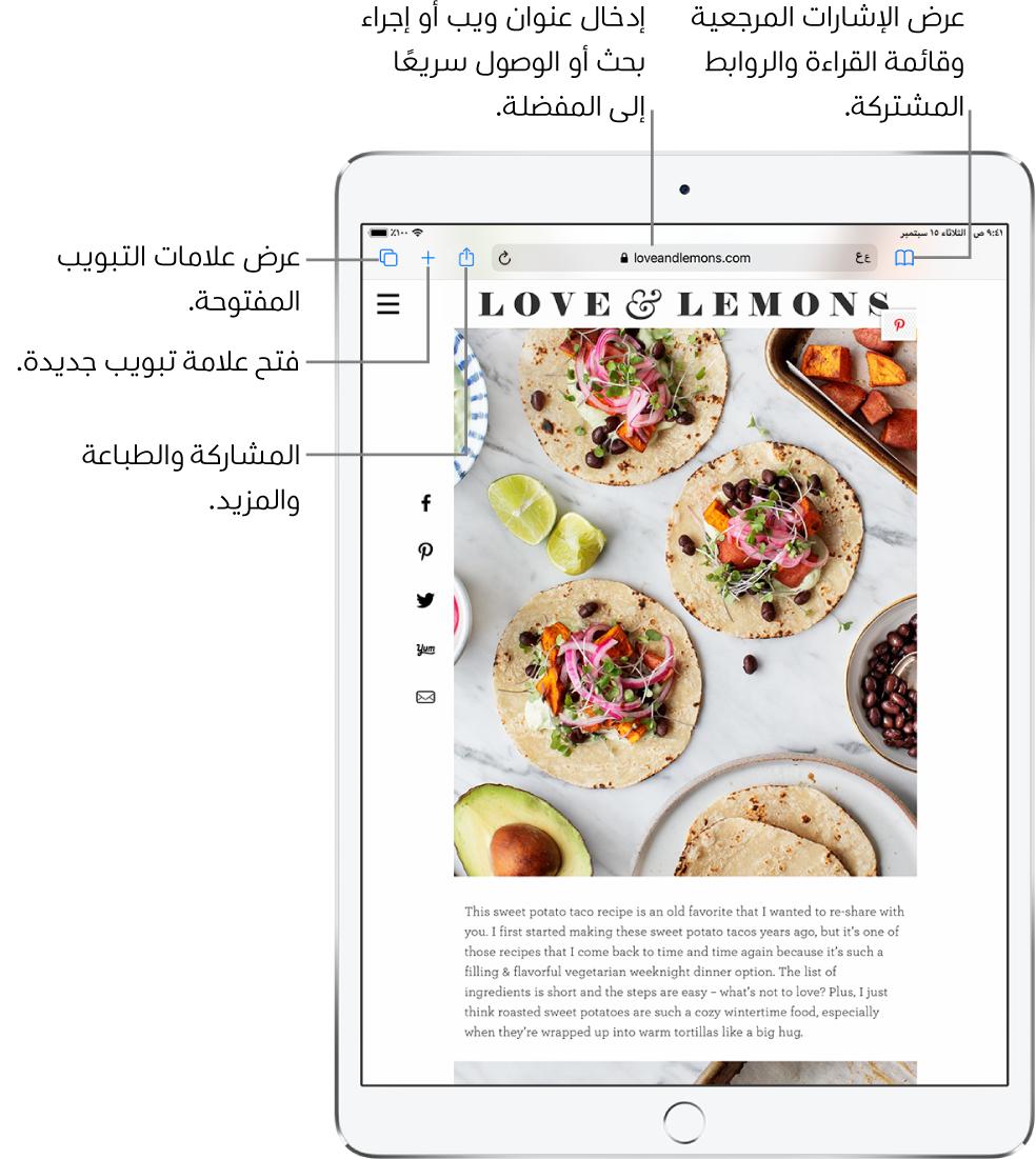 صفحة ويب مفتوحة في Safari، وتظهر به عناصر التحكم التالية، من اليمين إلى اليسار: الأزرار رجوع، والأمام، وإشارات مرجعية، وحقل العنوان، ومشاركة، وعلامة تبويب جديدة، والصفحات.