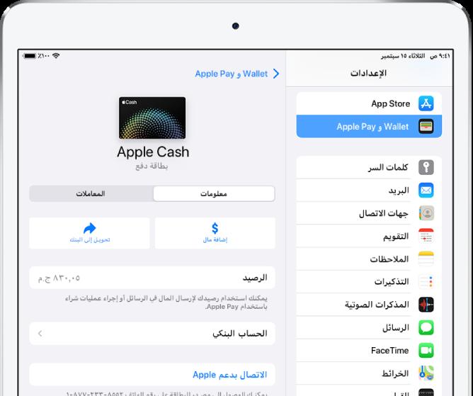 شاشة التفاصيل لبطاقة AppleCash، تعرض الرصيد في أعلى اليسار.