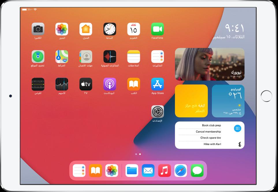 شاشة الـiPad الرئيسية. على الجانب الأيمن من الشاشة توجد أدوات الصور والطقس والتلميحات والتذكيرات.