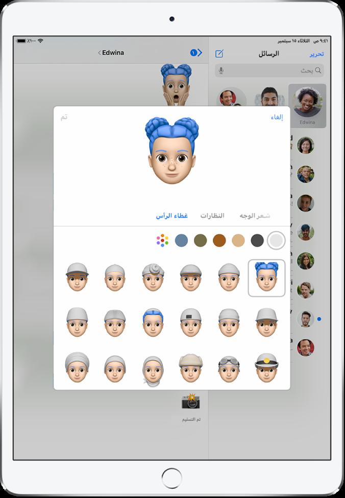 """شاشة إنشاء Memoji، تعرض الشخصية التي يتم إنشاؤها في الجزء العلوي والملامح التي يتم تخصيصها أسفل الشخصية، ثم أسفل ذلك، خيارات للملامح المحددة. يظهر الزر """"تم"""" في أعلى اليسار والزر إلغاء في أعلى اليمين."""