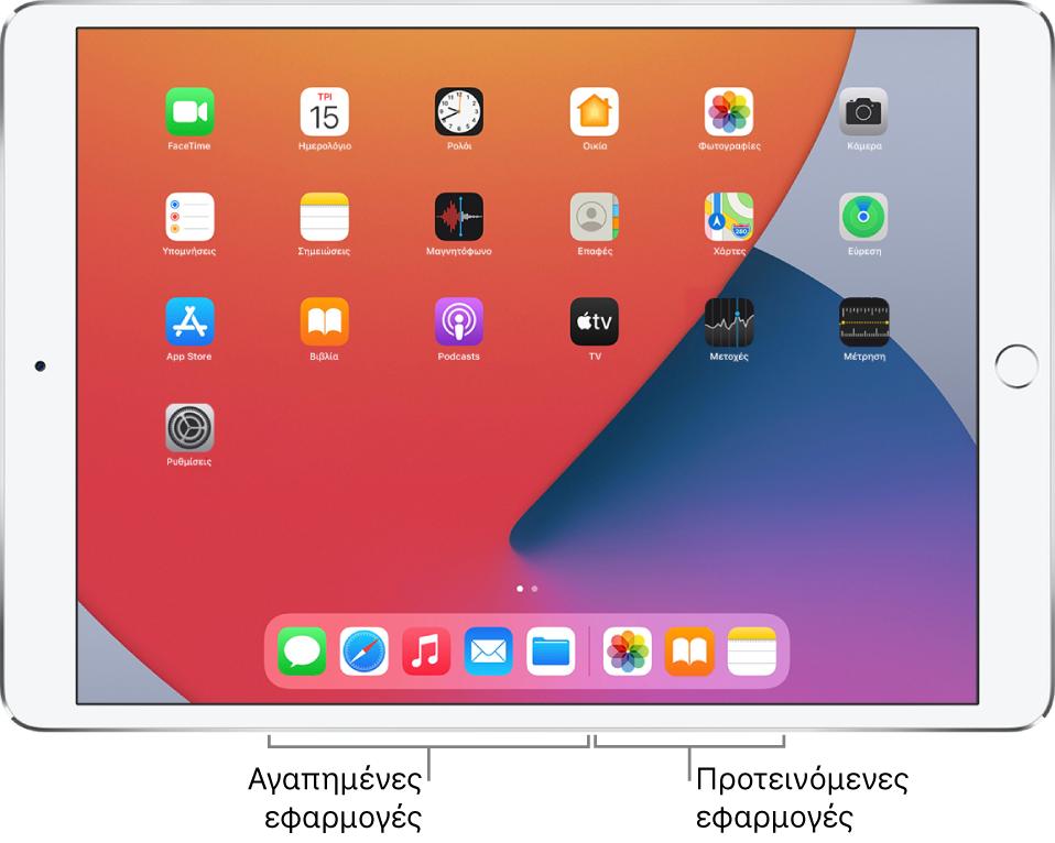 Το Dock όπου φαίνονται πέντε αγαπημένες εφαρμογές στα αριστερά και τρεις προτεινόμενες εφαρμογές στα δεξιά.