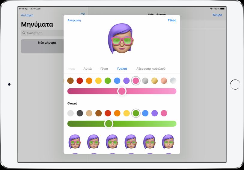 Η οθόνη δημιουργίας memoji στην εφαρμογή «Μηνύματα» όπου μπορείτε να επιλέξετε γυαλιά.