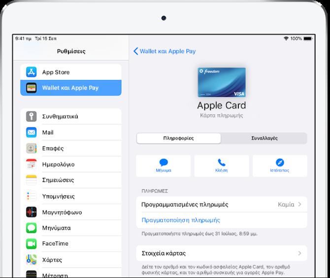 Η οθόνη λεπτομερειών της Apple Card.