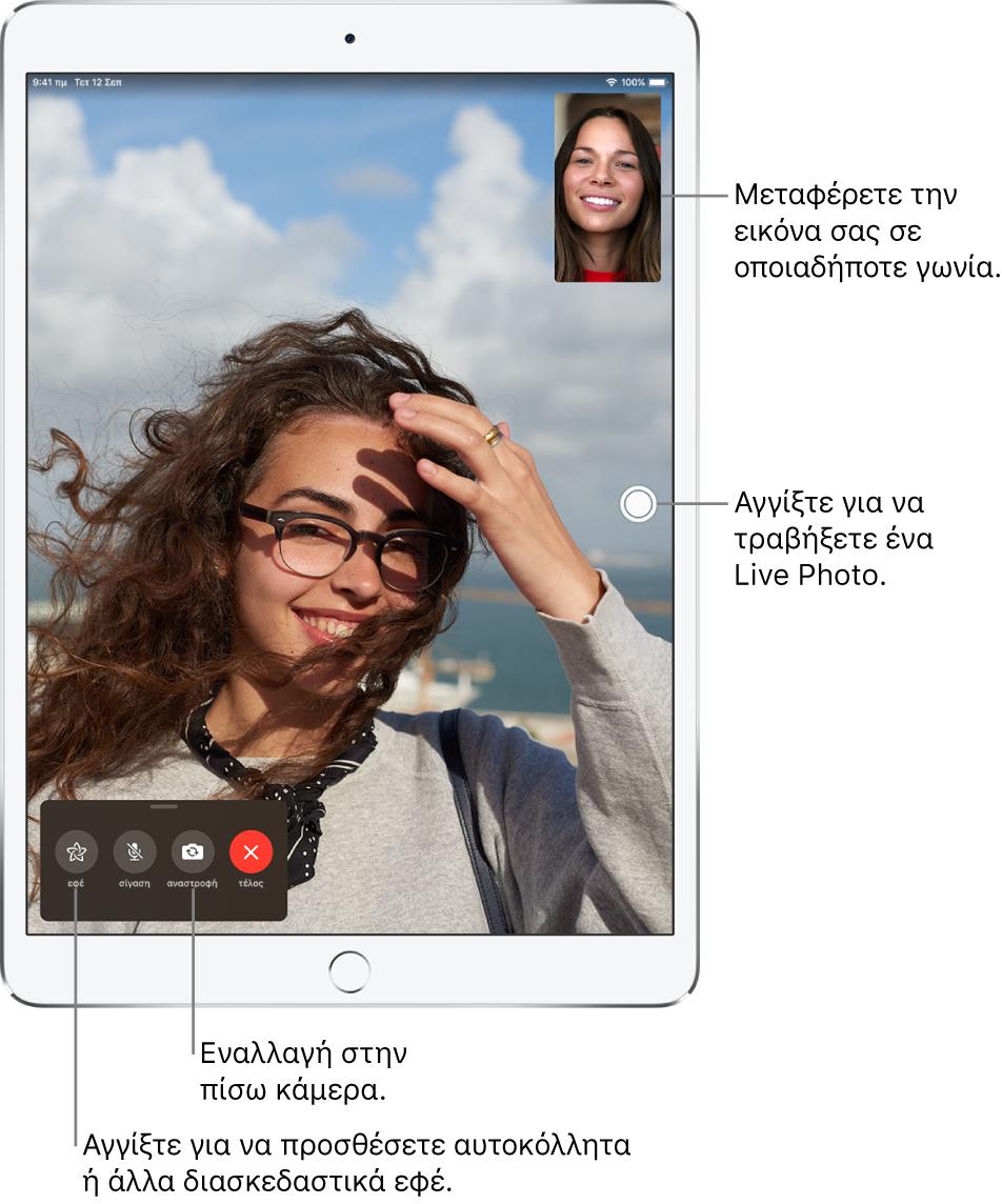 Η οθόνη του FaceTime που δείχνει μια κλήση σε εξέλιξη. Η εικόνα σας εμφανίζεται σε ένα μικρό ορθογώνιο πάνω δεξιά, και η εικόνα του άλλου ατόμου γεμίζει την υπόλοιπη οθόνη. Κατά μήκος του κάτω μέρους της οθόνης βρίσκονται τα κουμπιά Εφέ, Σίγασης, Αναστροφής, και Λήξης.