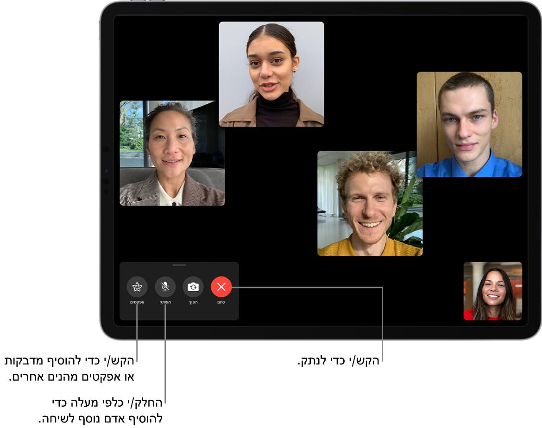 שיחת FaceTime קבוצתית עם חמישה משתתפים, כולל יוזם השיחה. כל משתתף מופיע באריח נפרד. כלי הבקרה שלמטה מימין משמשים להגדרות אפקטים, להשתקה, היפוך וסיום השיחה.