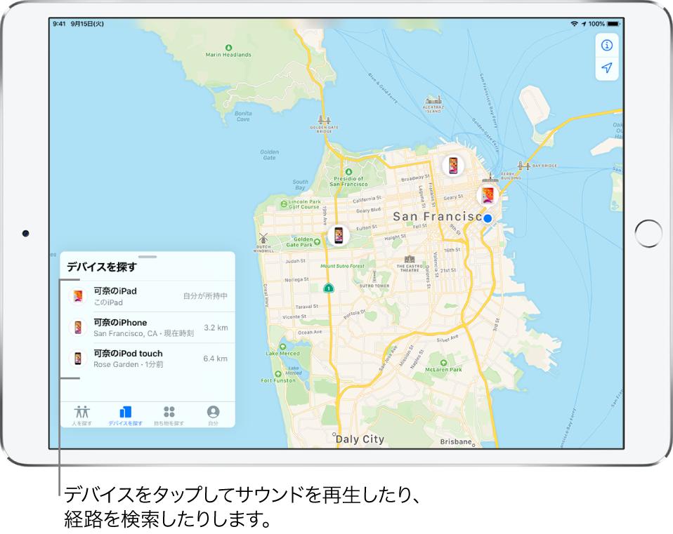 「探す」画面が開いて、「デバイスを探す」タブが表示されています。「デバイスを探す」リストには、「山田のiPad」、「山田のiPod touch」、および「山田のiPhone」の3台のデバイスがあります。彼らの位置情報がサンフランシスコの地図に表示されています。