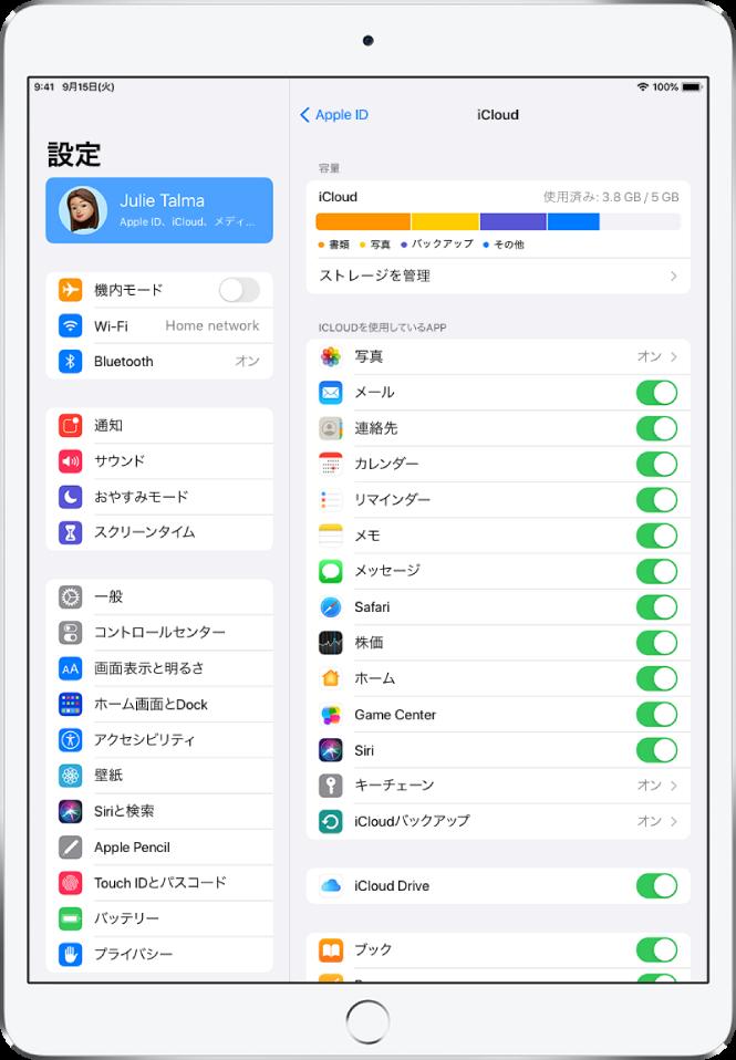 iCloud設定画面。iCloudストレージメーターと、「メール」、「連絡先」、「メッセージ」など、iCloudと連携するAppと機能のリストが表示されています。