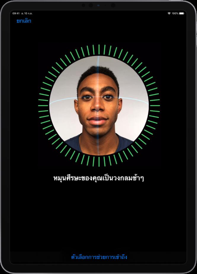 หน้าต่างการตั้งค่าการจำ Face ID บนหน้าจอมีใบหน้าแสดงอยู่ ซึ่งล้อมรอบด้วยวงกลม ข้อความด้านล่างคำแนะนำให้คุณเคลื่อนศีรษะของคุณอย่างช้าๆ เพื่อให้ครบรอบวงกลม