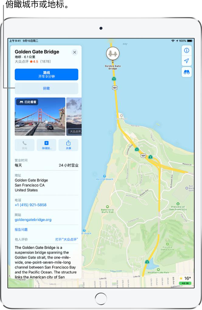 """旧金山地图。屏幕左侧金门大桥信息卡显示在""""路线""""按钮下方有一个""""俯瞰""""按钮。"""