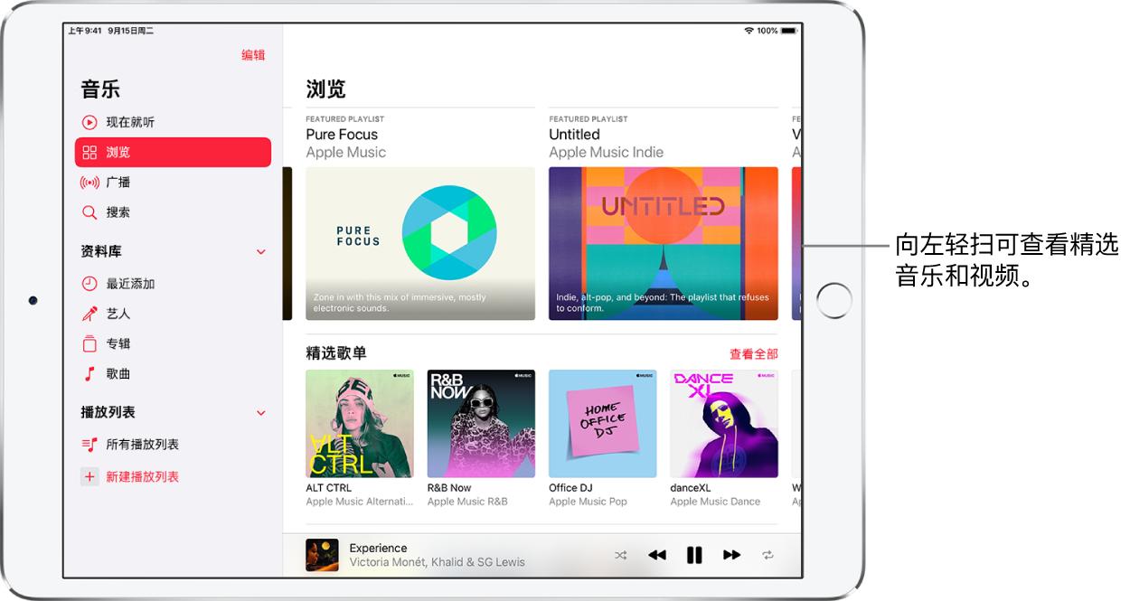 """""""现在就听""""屏幕左侧显示边栏,右侧显示""""浏览""""部分。""""浏览""""屏幕顶部显示精选音乐。向左轻扫以查看精选音乐和视频。下方显示""""精选歌单""""部分,显示四个 Apple Music 电台。""""显示全部""""按钮显示在""""精选歌单""""右侧。"""