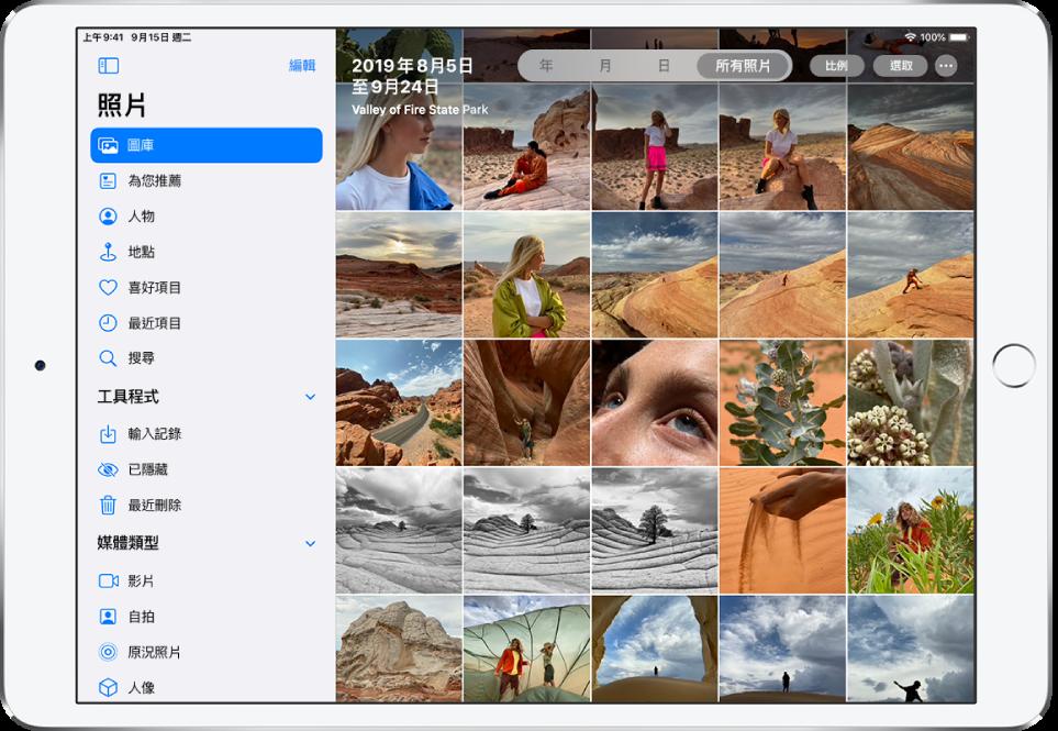 「照片」螢幕的左側是側邊欄,可選擇「圖庫」、「為您推薦」、「人物」、「地點」和其他類別;已選取「圖庫」。螢幕的其餘部分以「所有照片」顯示方式來顯示照片圖庫。照片圖庫最上方為拍攝照片的日期和位置。最上方中央為按「年」、「月」、「日」和「所有照片」檢視照片的選項;選取了「所有照片」。螢幕右上方為「接受」、「選取」和「更多」按鈕。