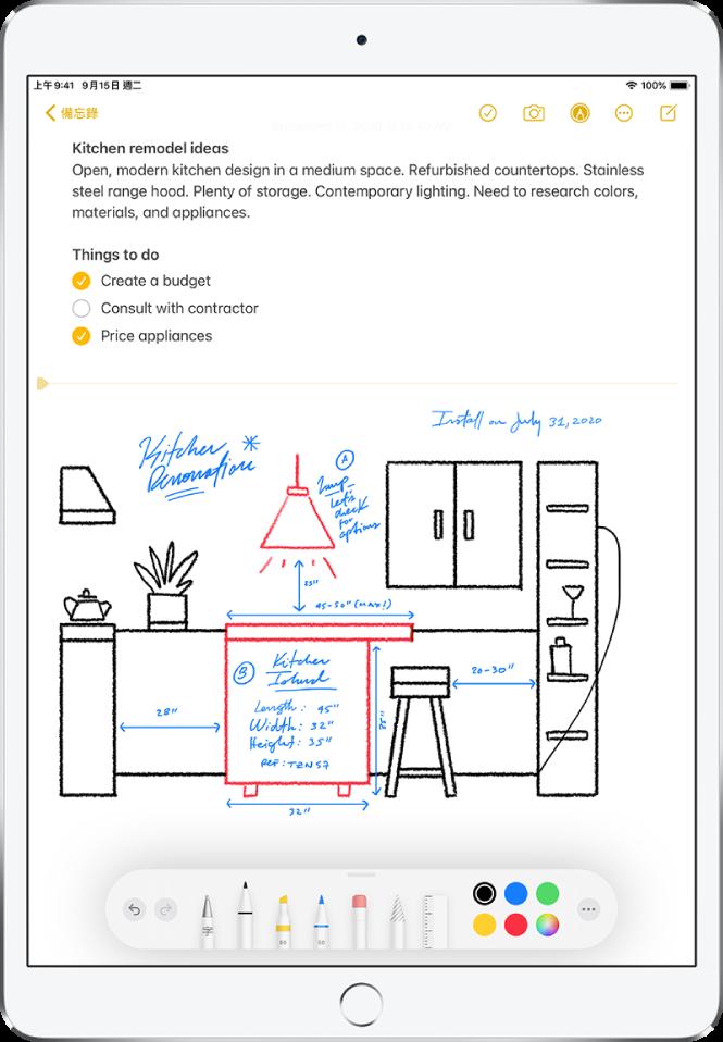 顯示了廚房的手繪草圖,其中含有標籤和用於重新設計的測量資料。「標示」工具列出現在螢幕底部,顯示繪圖工具和顏色選擇。